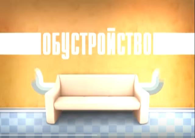 Телепрограмма «Обустройство» для «Кубань 24» с нашим участием