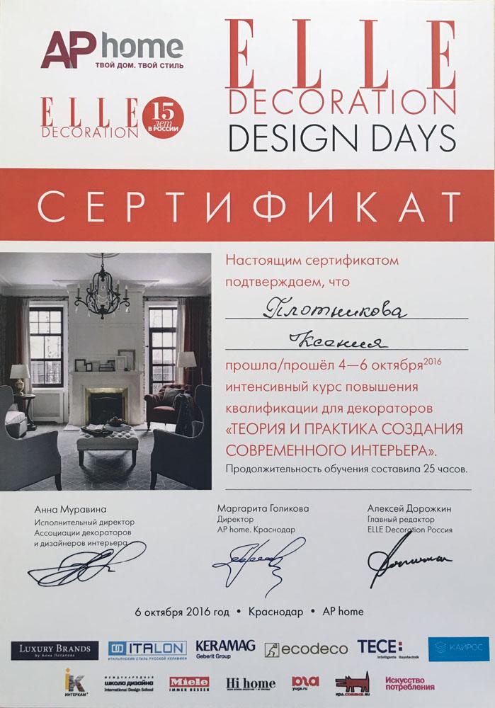ELLE decoration design days 2016