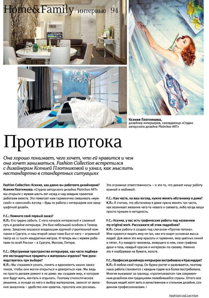 """Журнал """"Fashion collection"""", интервью с Ксенией Плотниковой"""