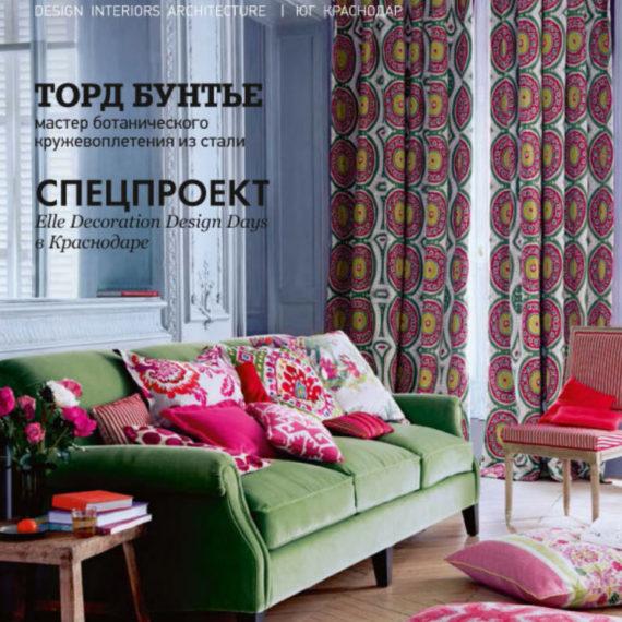 """Журнал """"Hi home"""", не бойтесь дизайнеров! Автор Ксения Плотникова"""