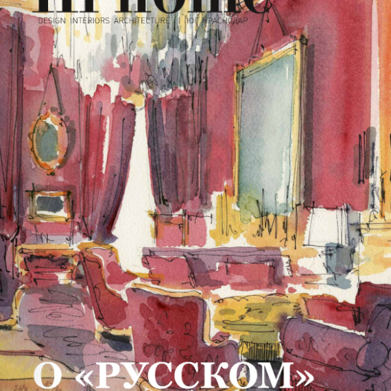 "Журнал ""Hi home"""