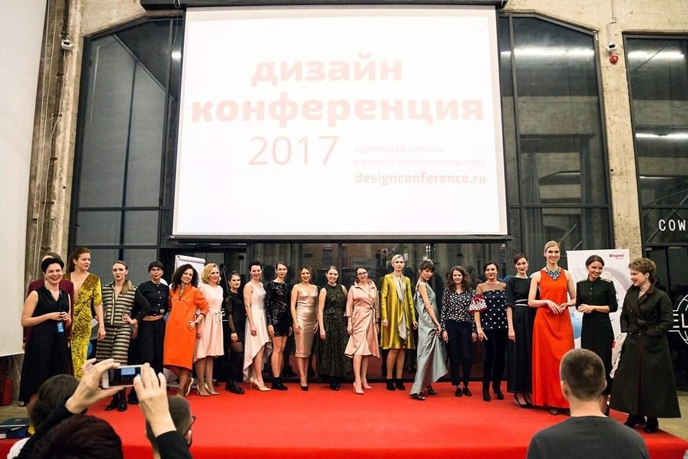 Дизайн-конференция 2017 МОСКВА