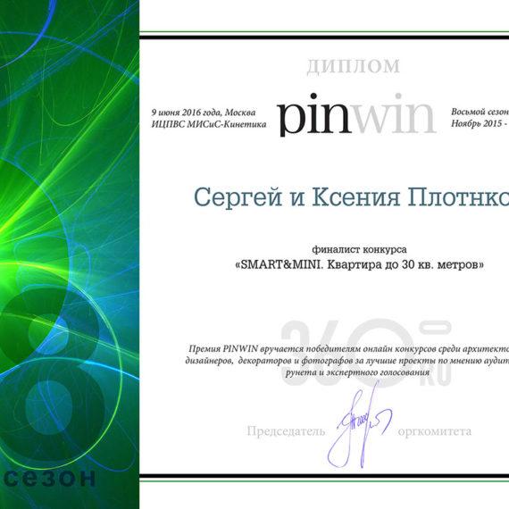 Премия pinwin