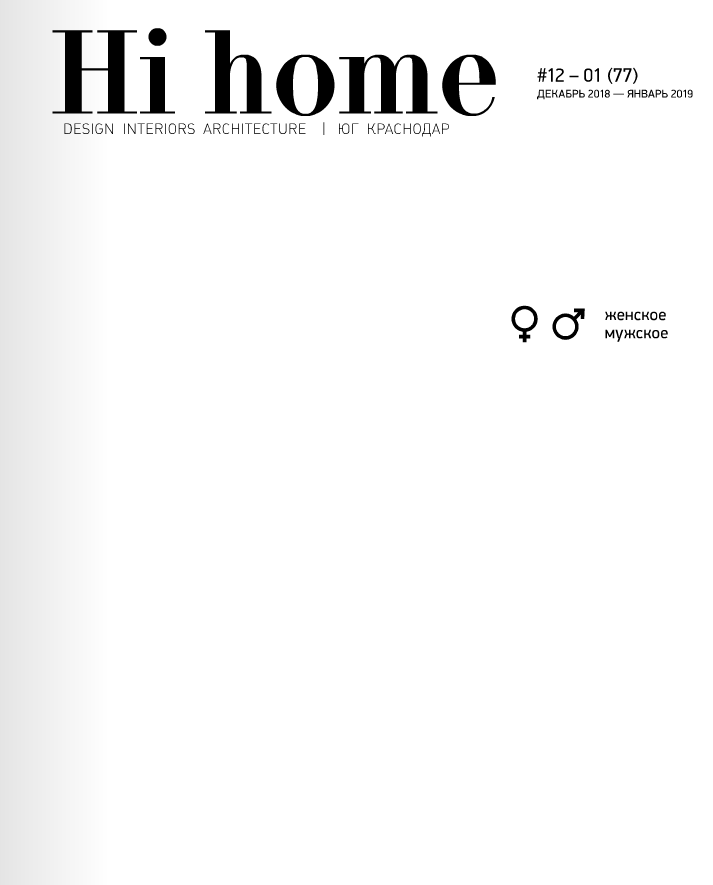 Дизайн в лицах «Hi home» -поговорим об отоплении…