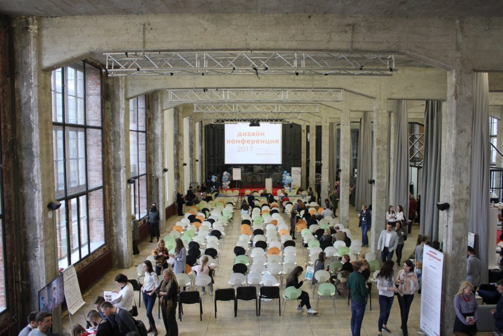 Дизайн конференция 2017 МОСКВА