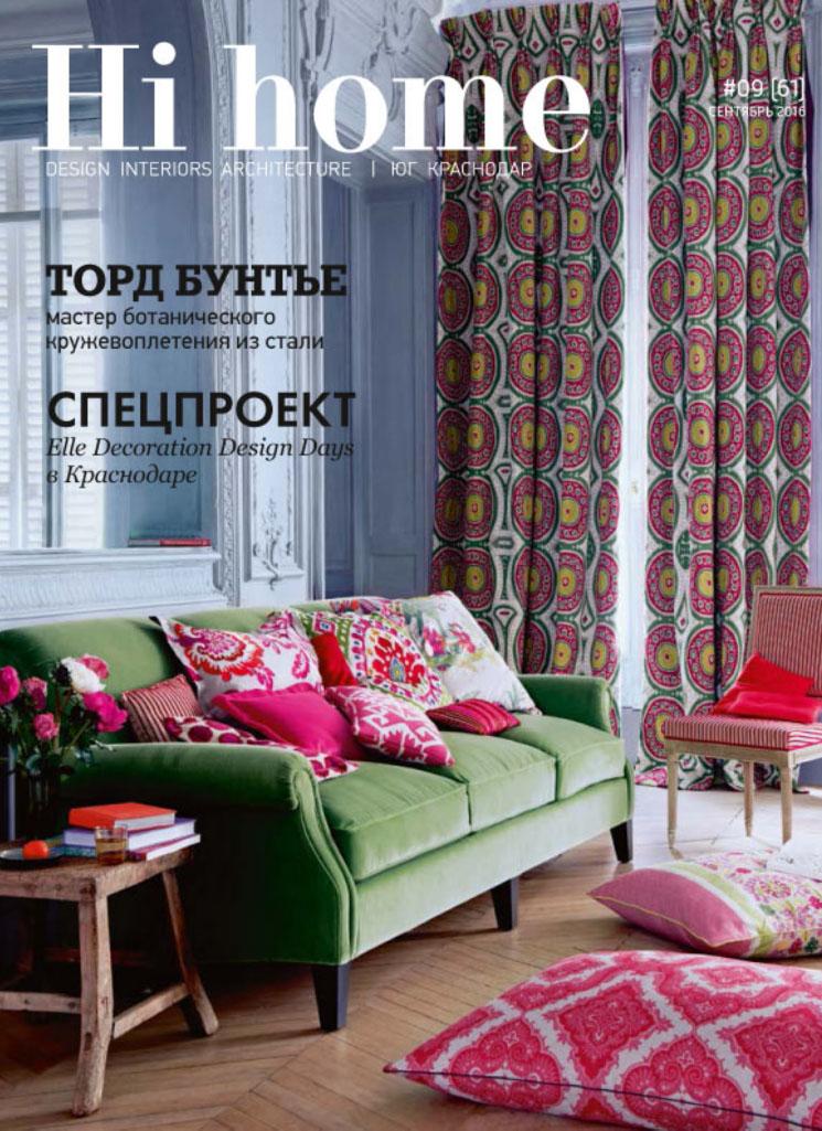 Журнал «Hi home», не бойтесь дизайнеров! Автор Ксения Плотникова