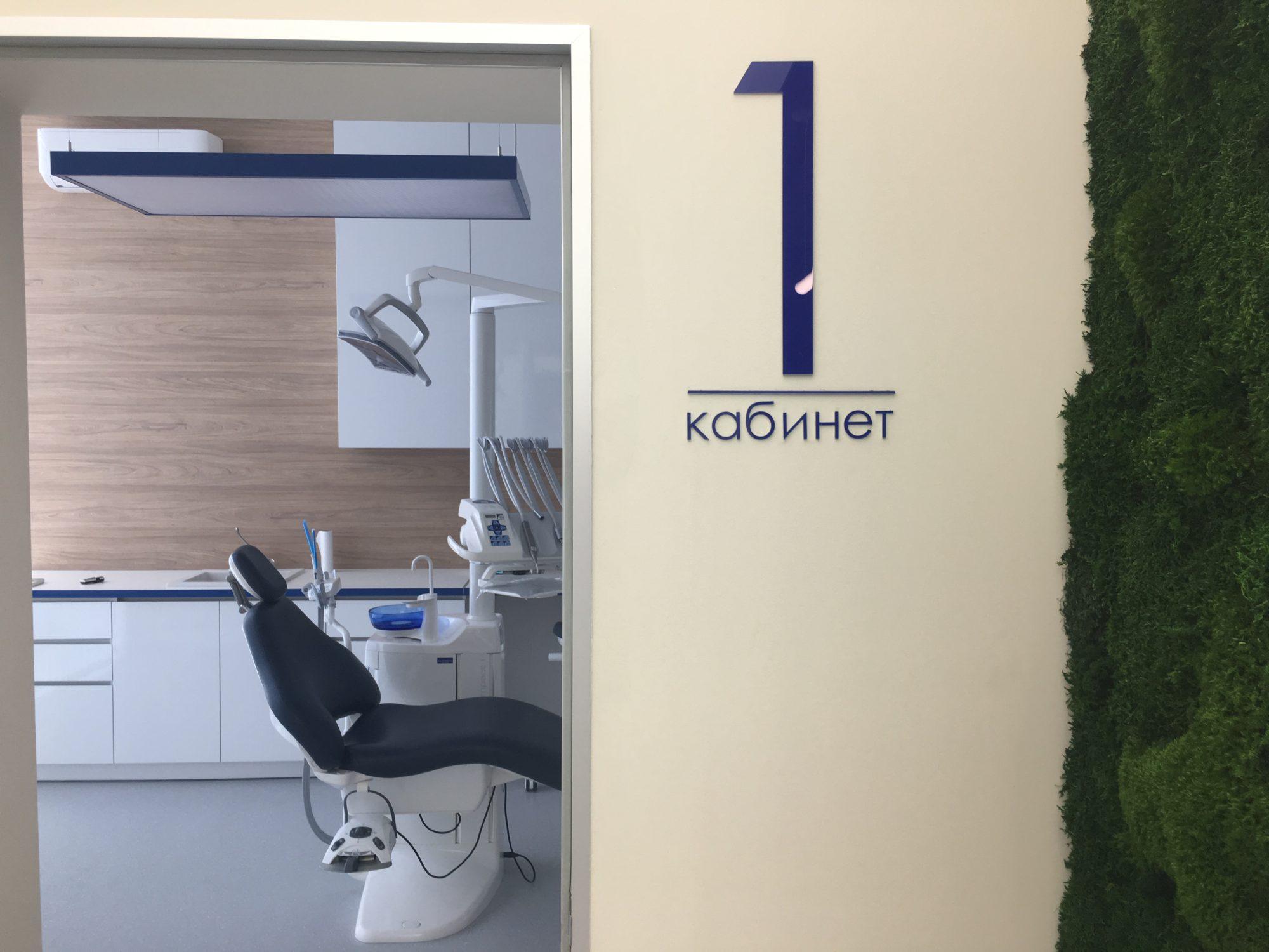Реализация интерьера стоматологической клиники в Краснодаре